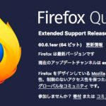 Mozilla「Firefox」でアドオンが利用不能になる問題