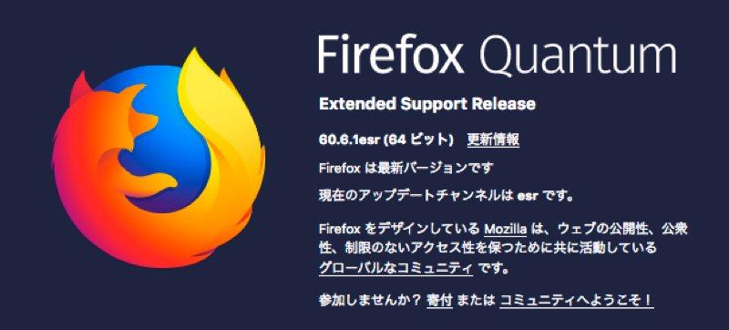 Mozilla「Firefox」