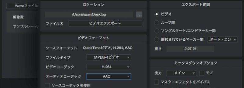 Studio One 4.5 エクスポート