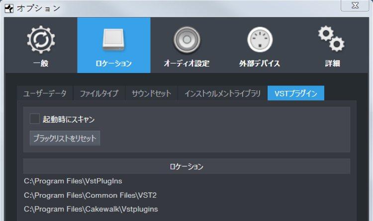 Studio One 4.5 プラグインチェック