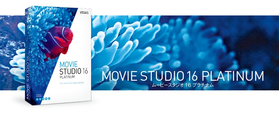 上位版「Movie Studio 16 Platinum」