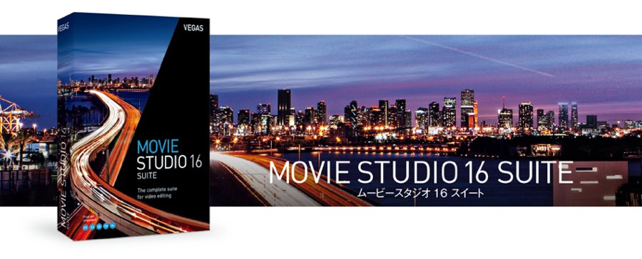 最上位版「Movie Studio 16 Suite」