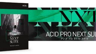 激安DAW「ACID Pro 9」と「ACID Pro NEXT」の選び方