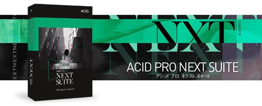 ACID Pro NEXT Suite - 最上位版