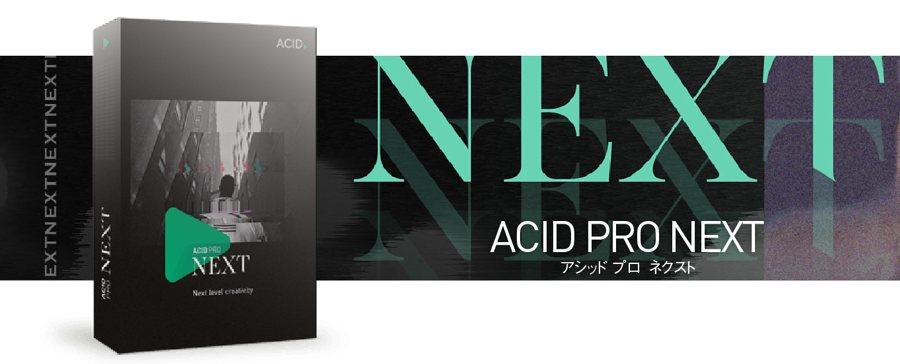 ACID Pro NEXT - 上位版