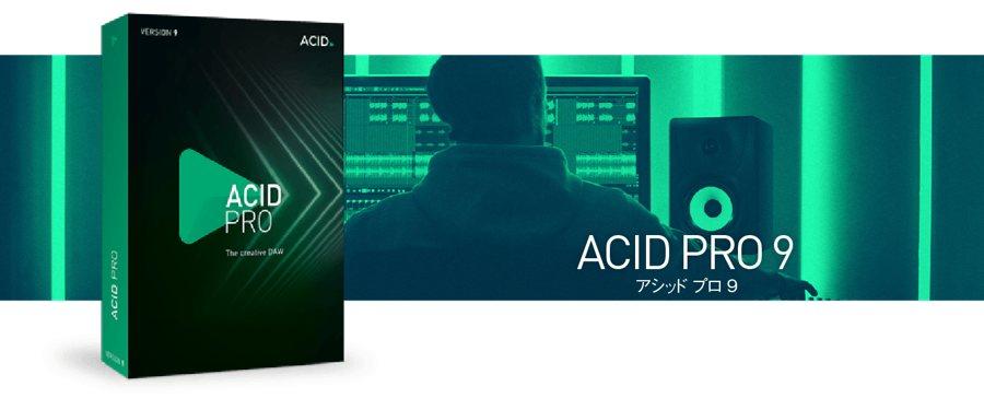 ACID Pro 9 - 標準版