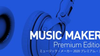 Music Maker 2020 Premium Editionの新機能と付属ソフト - MAGIXの音楽制作ソフト