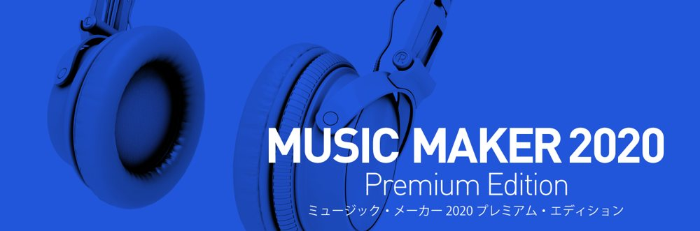Music Maker 2020 Premium Edition ワイド画像