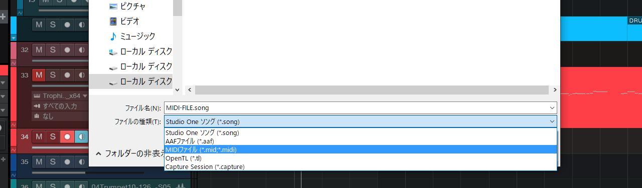 Studio One MIDIファイルの書き出し2