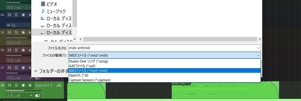 Studio One MIDIファイルの書き出し3