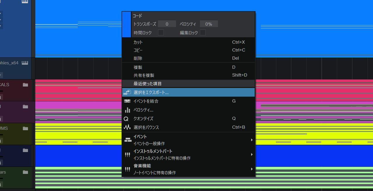 Studio One MIDIファイルの書き出し4